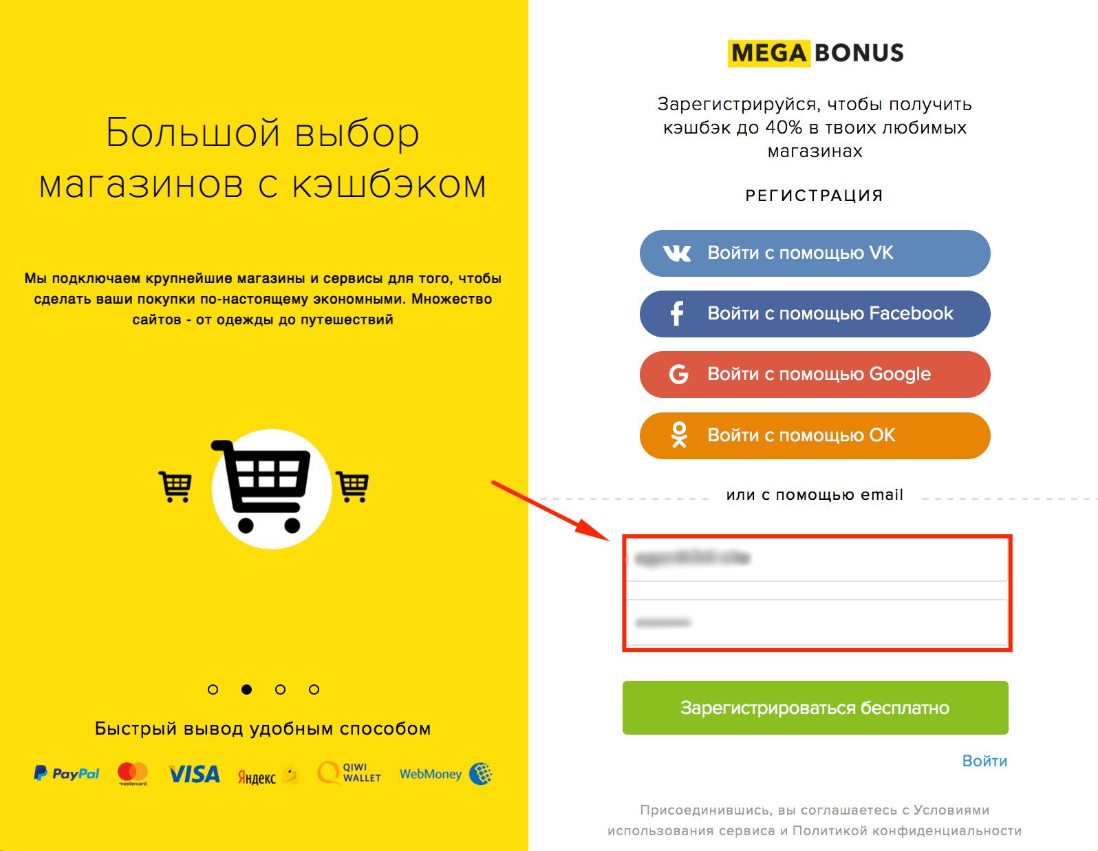 зарегистрировать аккаунт в мегабонус