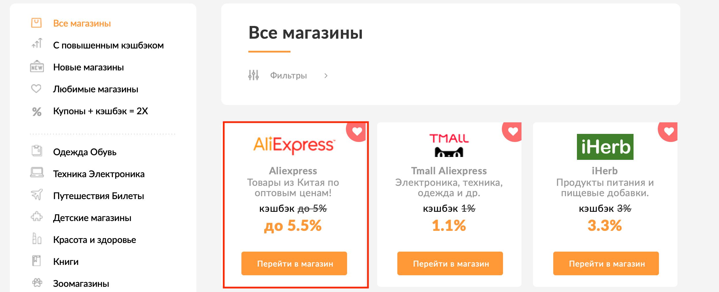 алиэкспресс кэшфобрендс
