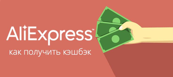 как получить кэшбэк в алиэкспресс