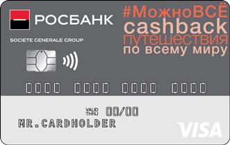 Rosbank_MozhnoVse