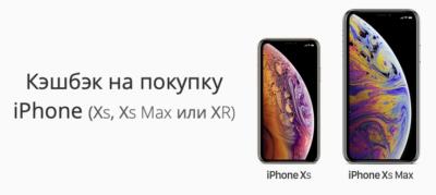 кэшбэк на iphone