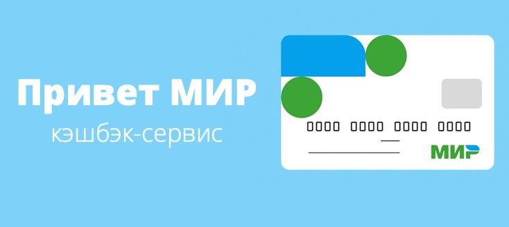 Платежная система мир кэшбэк официальный войти на сайт infourok ru как ученик