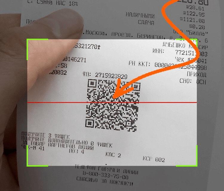 Кэшбэк сканирование чеков скачать взломанную игру galaxy hoppers crossy wors