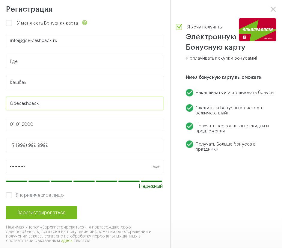 регистрация электронной бонусной карты