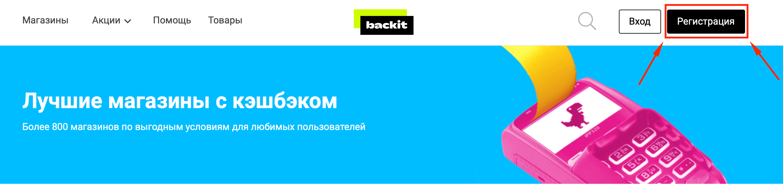 регистрация в backit