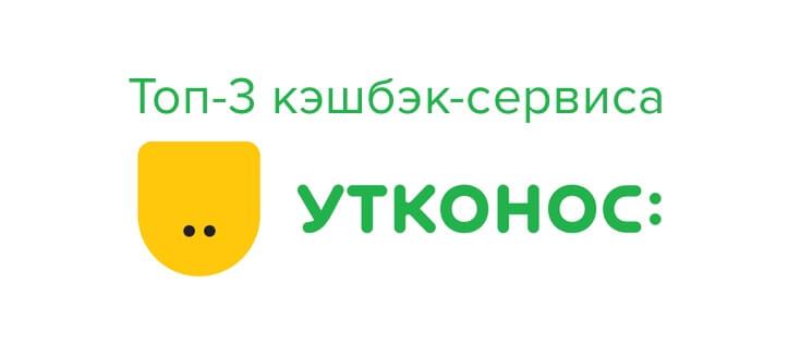 Кэшбэк Утконос