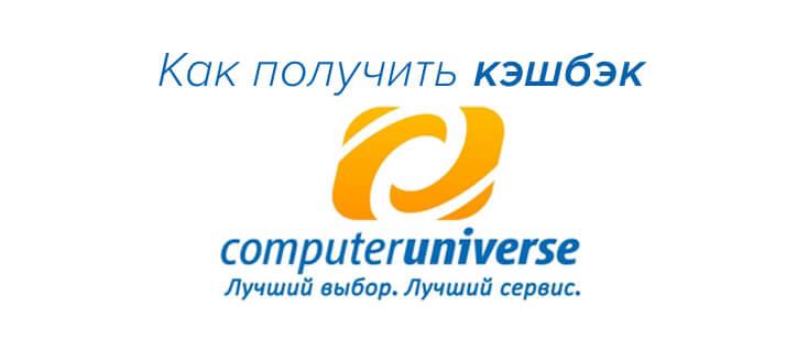 Кэшбэк в computeruniverse
