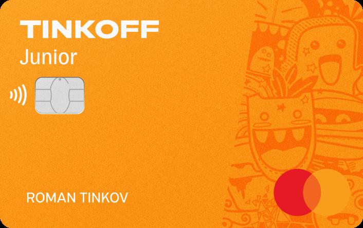 кэшбэк карта Tinkoff Junior