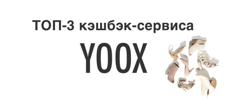 yoox кэшбэк
