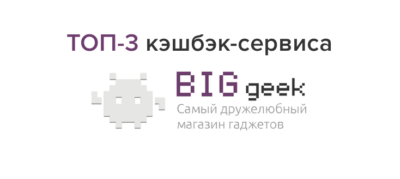 Кэшбэк в biggeek