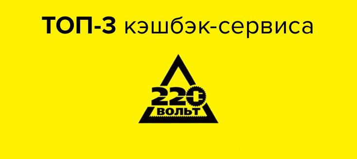 Кэшбэк 220 вольт