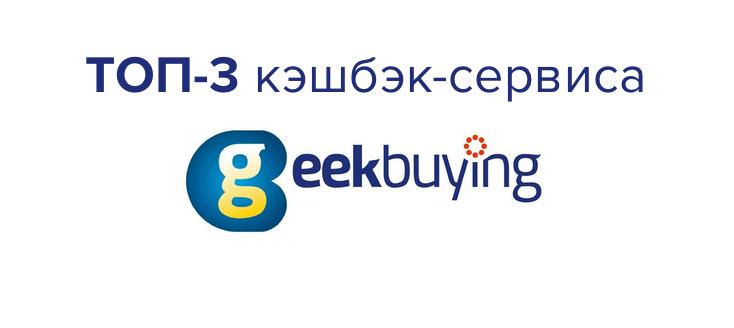 Кэшбэк geekbuying